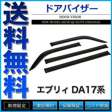 ドアバイザー エブリィワゴン エブリィバン DA17系 DA17V DA17W 純正形状 3M両面テープ【あす楽】【配送種別:B】