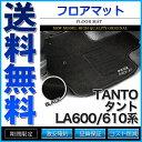 フロアマット タント タントカスタム LA600/610系 LA600S LA610S 3枚組 ブラック 社外品【あす楽】【配送種別:B】