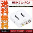 HDMI RCA 変換アダプタ miniUSB HDMI2AV コンポジット ダウンコンバーター 3色ケーブル デジタル アナログ オーディオ【あす楽】【配送種別:A】【メール便限定 送料無料】
