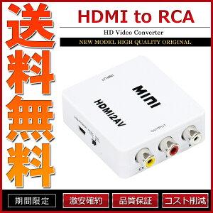 アダプタ コンポジット コンバーター ケーブル デジタル アナログ オーディオ