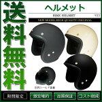 バイクヘルメットスモールジェットフリーサイズ全3色SG規格適合品【あす楽】【配送種別:B】
