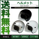 バイクヘルメットジェットビジネスフリーサイズ全3色SG規格適合品【あす楽】【配送種別:B】