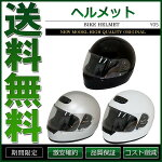 バイクヘルメットフルフェイス全3色SG規格適合品【あす楽】【配送種別:B】