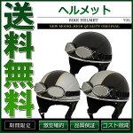 バイクヘルメットビンテージゴーグル付全3色SG規格適合品【あす楽】【配送種別:B】