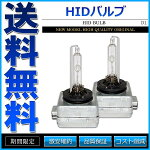 HIDクリスタルバルブ35WD1S交換HIDバルブ2球セット6000K/8000K自由選択【あす楽】【配送種別:B】