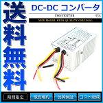 DCDCコンバーター24V→12V最大45A変圧器デコデコ【あす楽】【配送種別:B】