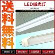 LED蛍光灯 58cm 60cm 20W型 120灯 消費電力10W G13 昼白色 放熱アルミフレーム【あす楽】【配送種別:B】