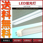 LED蛍光灯120cm40W型288灯消費電力20WG13昼白色放熱アルミフレーム【あす楽】【配送種別:B】