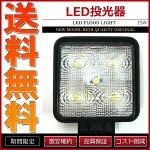 取付式LED作業灯ワークライト/投光器/投光機/灯器15W12V24V対応防塵防水仕様【あす楽】【配送種別:B】
