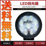 取付式LED作業灯ワークライト/投光器/投光機/灯器27W12V24V対応防塵防水仕様【あす楽】【配送種別:B】