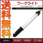 200LED搭載ワークライト充電内蔵式シガーソケットOK【あす楽】【配送種別:B】