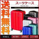 スーツケース キャリーケース キャリーバッグ Sサイズ 機内持ち込み 鏡面 ファスナータイプ 全7色 1?3日【あす楽】【配送種別:B】