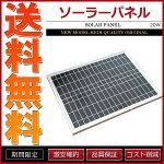 単結晶太陽光パネルソーラーパネル20W【あす楽】【配送種別:B】