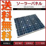 単結晶太陽光パネルソーラーパネル50W【あす楽】【配送種別:B】