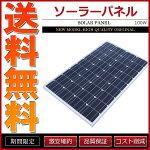 単結晶太陽光パネルソーラーパネル100W【あす楽】【配送種別:B】★