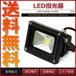 LED投光器10WDC12V〜24V対応100W相当白昼色防塵防水仕様【あす楽】【配送種別:B】
