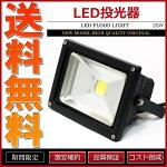 LED投光器20WDC12V〜24V対応200W相当白昼色防塵防水仕様【あす楽】【配送種別:B】