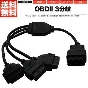 OBD2 3分岐 分岐ケーブル 分岐ハーネス 分岐コネクター 分岐コネクタ【あす楽】【配送種別:B】