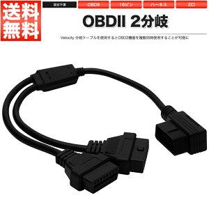 OBD2 2分岐 分岐ケーブル 分岐ハーネス 分岐コネクター 分岐コネクタ【あす楽】【配送種別:B】