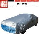 カーカバー ボディーカバー XLサイズ 防水 軽量タイプ【あす楽】【配送種別:B】