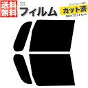 カーフィルム カット済み フロントセット N-BOX JF3 JF4 スモ...