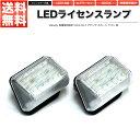 LEDライセンスランプ 車種専用設計 社外品 CX-5 CX-7 アテン...