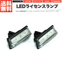 LEDライセンスランプ 車種専用設計 社外品 ウイングロード エ...