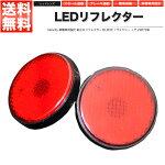 LEDリフレクターヴォクシーノアZZR70系スモールブレーキ連動社外品【あす楽】【配送種別:B】