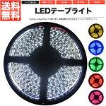 LEDテープライトDC12V300連5m3528SMD防水高輝度SMDベース黒切断可能全6色【あす楽】【配送種別:A】【メール便限定送料無料】
