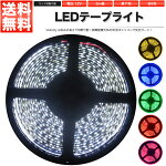 LEDテープライトDC12V600連5m3528SMD防水高輝度SMDベース黒切断可能全6色【あす楽】【配送種別:A】【メール便限定送料無料】