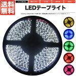 LEDテープライトDC24V300連5m5050SMD防水高輝度SMDベース黒切断可能全6色【あす楽】【配送種別:A】【メール便限定送料無料】