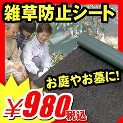 【エントリーで最大P19倍】 防草シート 雑草対策 ...