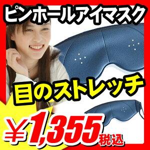 【エントリーで最大P15倍】 ピンホールアイマスクセール SALE %OFF 1.5万円以上で送料無料!【...