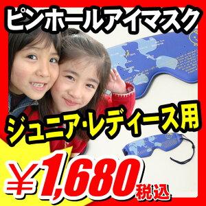 【エントリーで最大P14倍】 ピンホールアイマスクセール SALE %OFF 1.5万円以上で送料無料!【...