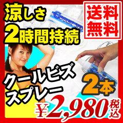 【エントリーで最大P20倍】【クール スプレー】 セール SALE %OFF 1.5万円以上で送料無料 冷却...