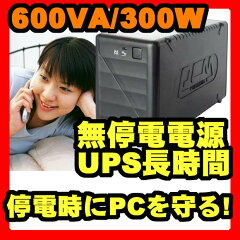 【エントリーで最大P16倍】【防災】防災【UPS 無停電電源装置】UPS 無停電電源装置 無停電装置 ...