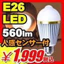 LED電球 人感センサーライト E26
