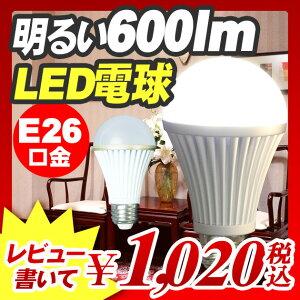 【エントリーで最大P20倍】【LED電球 E26 600lm 電球色 昼白色】 照明機器 口金 e26口金 ledの...