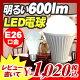 【エントリーで最大P13倍】【LED電球 E26 600lm 電球色 昼白色】 ...