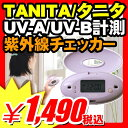 【エントリーで最大P24倍】【TANITA/タニタ 紫外線UVチェッカー UVA UVB 両方測定 UVチェッカー...