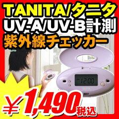 【エントリーで最大P13倍】【TANITA/タニタ 紫外線UVチェッカー UVA UVB 両方測定 UVチェッカー...