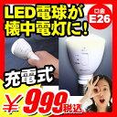 【エントリーで最大P14倍】【懐中電灯 に早変わり 充電式LED電球 充電式 E26LED電球 非常灯 防...