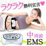 スレンダーフィット5000α(中周波EMSマシーン)(210)