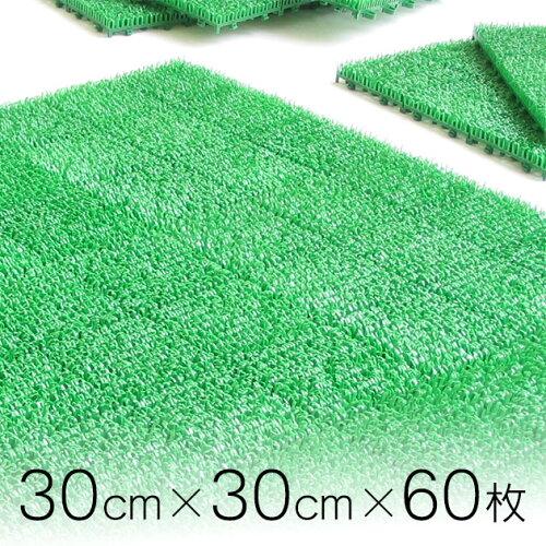 【施工例5選掲載中】highグレードジョイント式人工芝日本製30×30cm60枚入/約畳3.5枚分(A255-60)