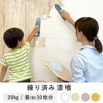【製造直売特価】簡単練り漆喰壁材・天井材[5坪用/畳10枚分]20.0kg(水不要のペースト状楽々壁や天井に塗れるねり済みしっくい)(A436-SET)