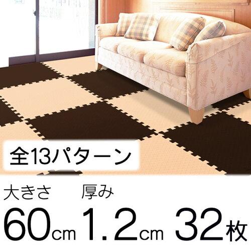 【箱売り特価】大判60cmジョイント式マット32枚組(2色各16枚)ベーシック色