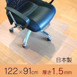 【送料無料】【安心の 日本製】 クリア 透明 カーペット 床を保護する クリア チェアマット[122×91cm、厚さ1.5mm] フローリング 畳 カーペット など 床 保護シート キャスター付き椅子でも安心 断熱 防音効果 も フロアシート カーペット クリア 透明 1.5mm (A711)