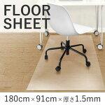 【安心の日本製】テカらないベタつかないずれにくい床を保護するフロアシートクリア1畳[180×91cm、厚さ1.5mm]フローリングなどの床を保護するシートキャスター付き椅子でも安心♪断熱・防音効果にも!(A712)
