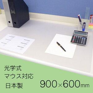 【送料無料】【デスクマット 透明 クリア 学習机 にも 光学マウス 対応】『テカらない ベタつかない 『筆記捺印がしやすい 日本製 透明 クリア デスクマット 900×600mm 軟質 つや消しタイプ』 デスクマット 透明 クリア 学習机 にも 光学マウス 対応(A737)