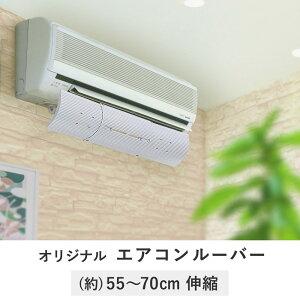 【送料無料】【エアコン 用品 風除け 風よけ ルーバー 風向 調節】【日本製】【当店オリジナル 特許申請済】 『直撃風解消 冷えすぎ 暖まりすぎ 防止 空気循環 後付け エアコンルーバー プロ』 エアコン 用品 風除け 風よけ ルーバー 風向 調節 (A802)